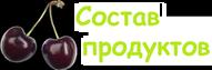 Состав продуктов - сайт о продуктах и все, что с ними связано